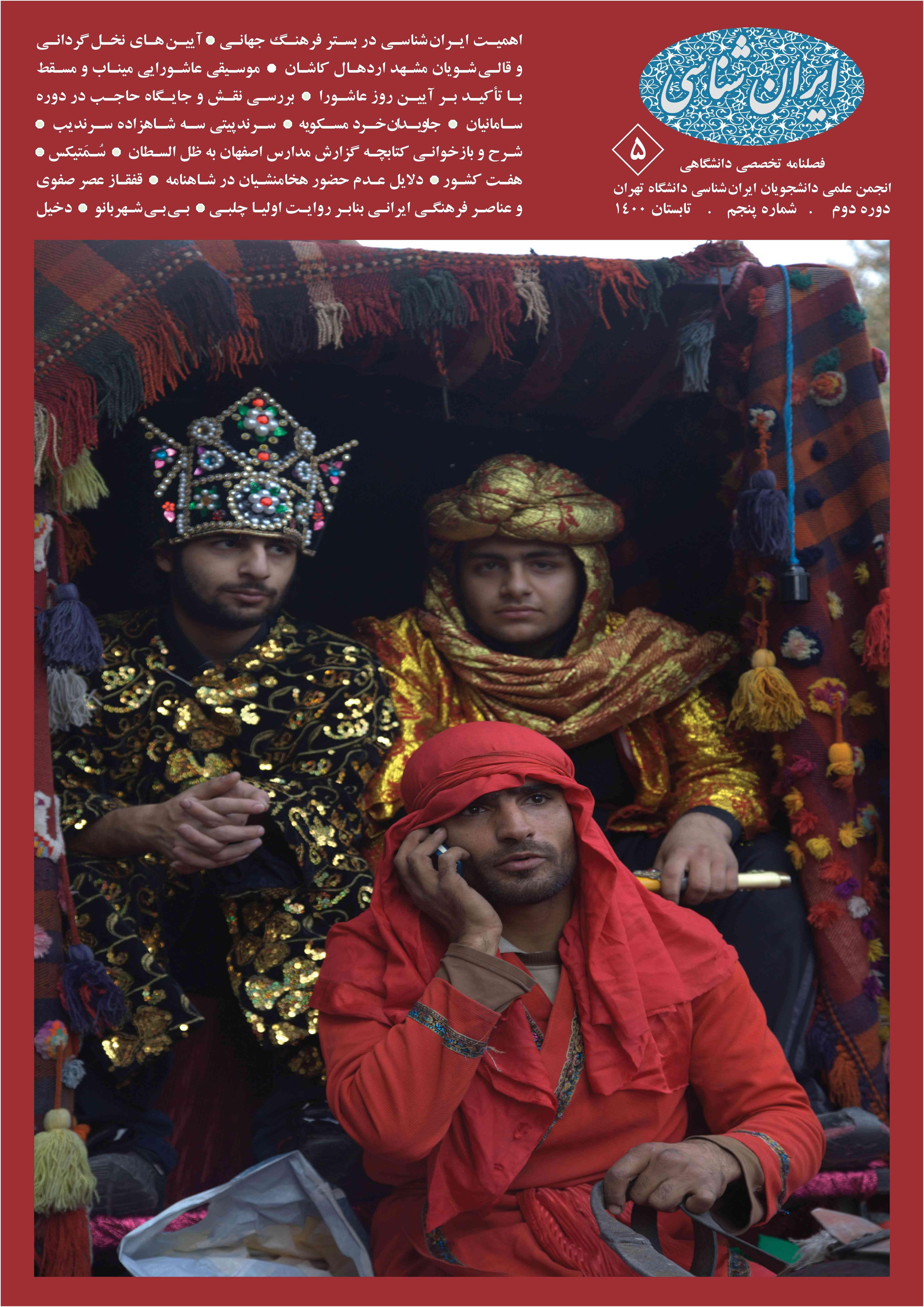 نشریه دانشجویی ایران شناسی